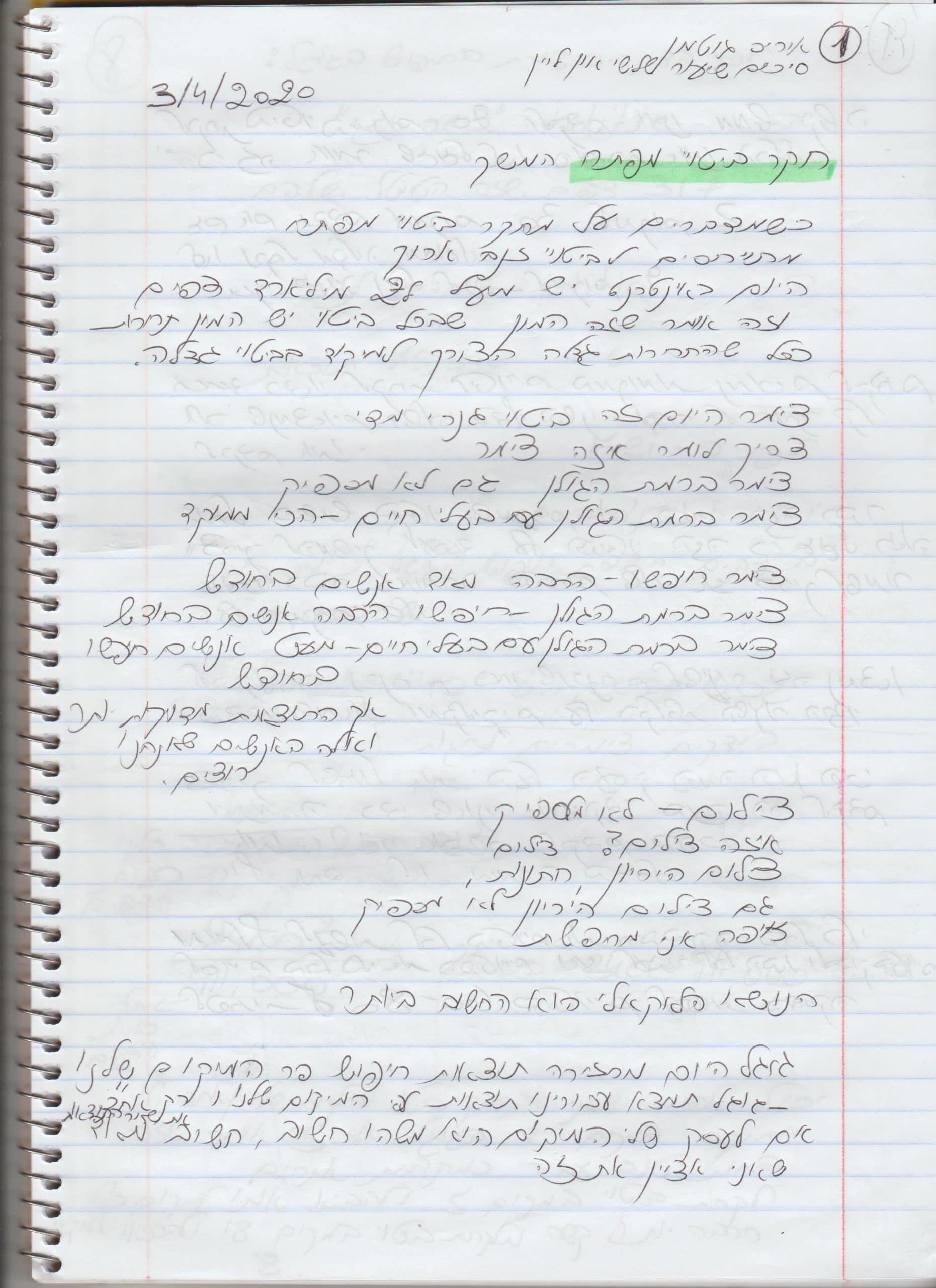 summery notebook