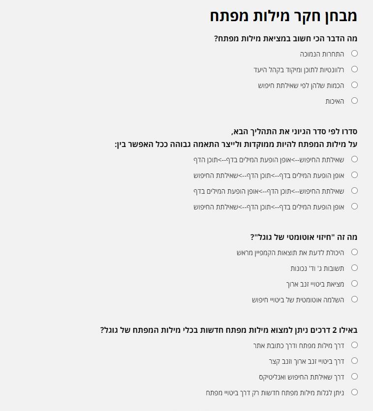 מבחן_קידום_אתרים_טופס