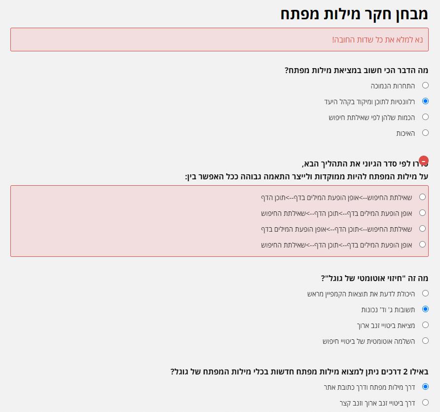 מבחן_קידום_אתרים_שאלות_חסרות