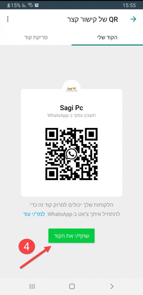 whatsapp_qr_code_4