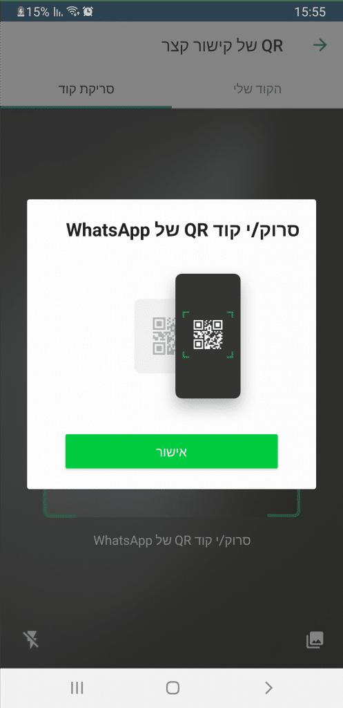 whatsapp_qr_code_5