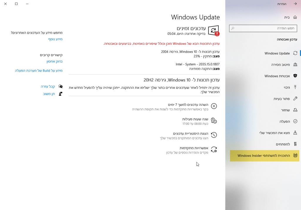 התוכנית_למשתתפי_windows_insider